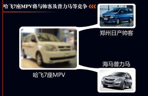 哈飞全新7座mpv车型有望于明年正式上市,其将与   郑州日高清图片
