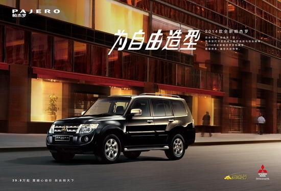 万华金盛进口三菱汽车八月服务月活动高清图片
